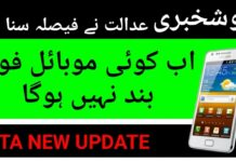 PTA Mobile Free Registration Without Pay Tax | Free Mobile Registration | PTA New Update High Court