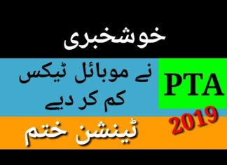 PTA New Policy | PTA Reduced Taxes on Blocked Phones | PTA Free Registration New Update 2019